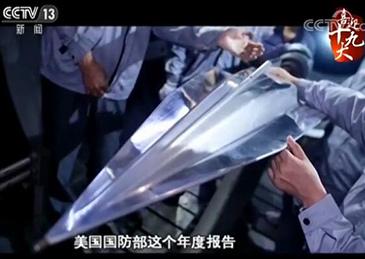 """中国高超音速飞行器测试模型外观""""不经意""""公开"""