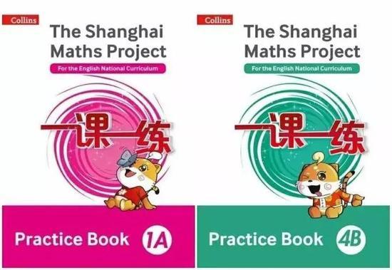 ▲英国小学引进上海数学课标
