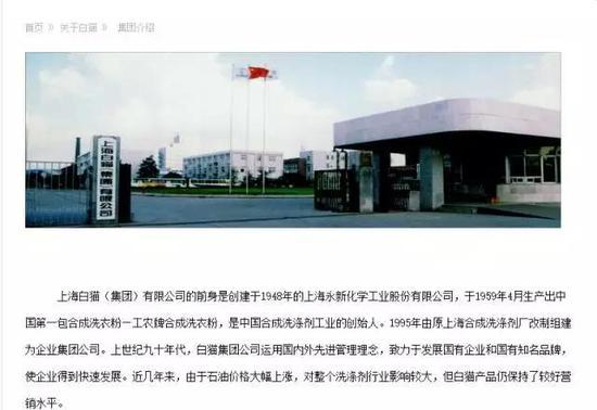 ▲图片来源:上海白猫官网