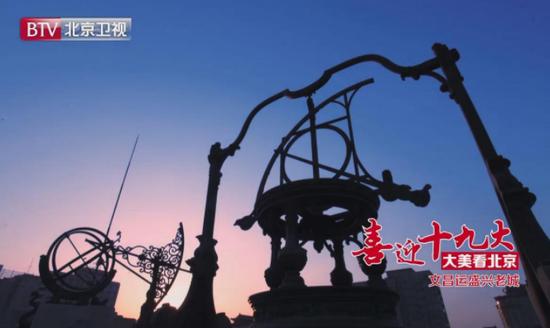 大美看北京之文昌运盛兴老城