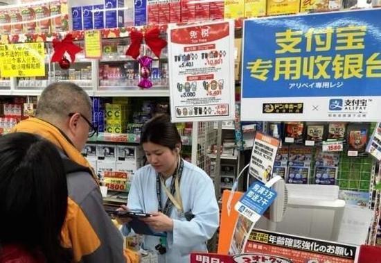 日本商家纷纷开设支付宝专柜图自今日新闻