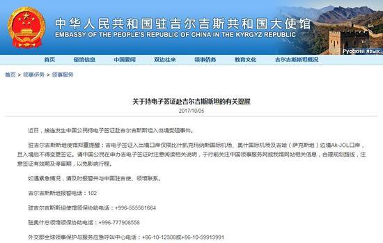 图片来源:中国驻吉尔吉斯斯坦大使馆官方网站。