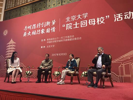 三位院士在和北大学子交流。 澎湃新闻记者 韩晓彤 图