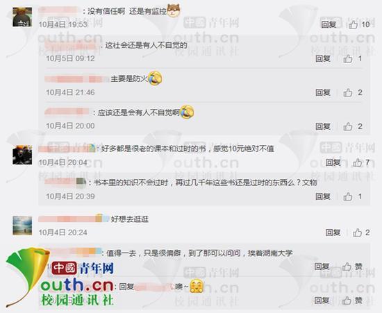 网友评论。中国青年网记者 李华锡 供图