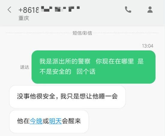 """小旭以""""绑架者""""的口吻给民警回短信。图片来源:九龙坡警方 供图"""