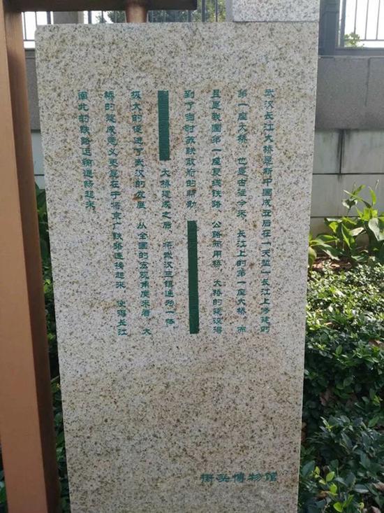 长江大桥不妥的简介文字已更改。长江日报