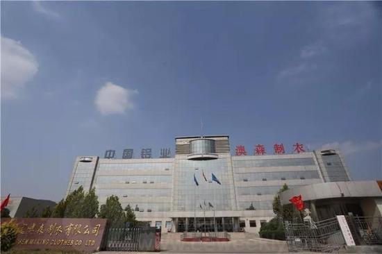 中国铝业与当地一家服装厂合用一栋大楼。此处为奥威路西端