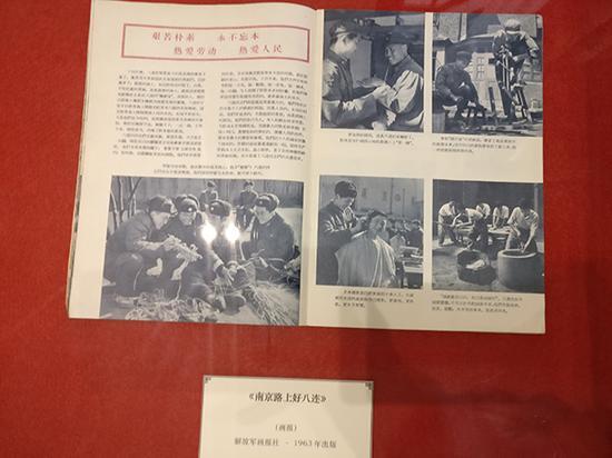 陈毅收藏的画报《南京路上好八连》