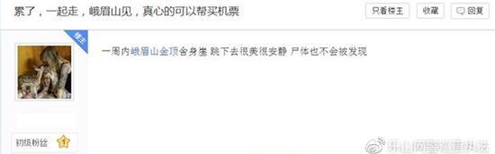 本文图片均来自@乐山网警巡查执法