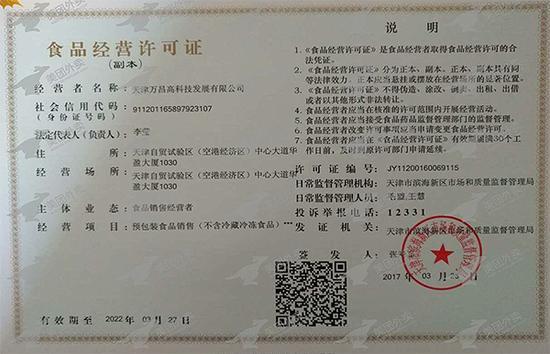 远在天津的企业跑来上海做星巴克的代购。