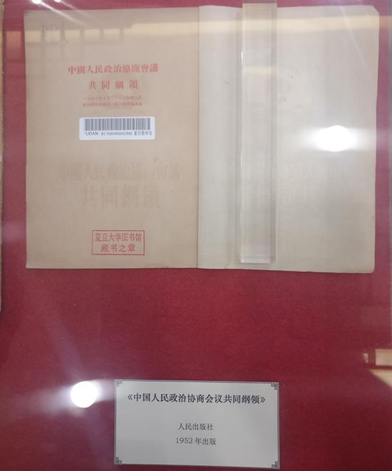 陈毅收藏的1952年出版《中国人民政治协商会议共同纲领》