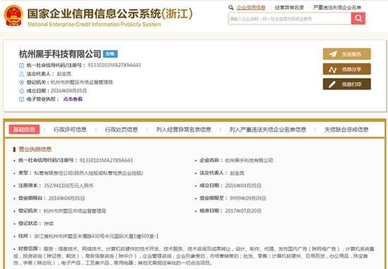 """""""黑手-星巴克代购门店""""的客服电话和注册地均在杭州。"""