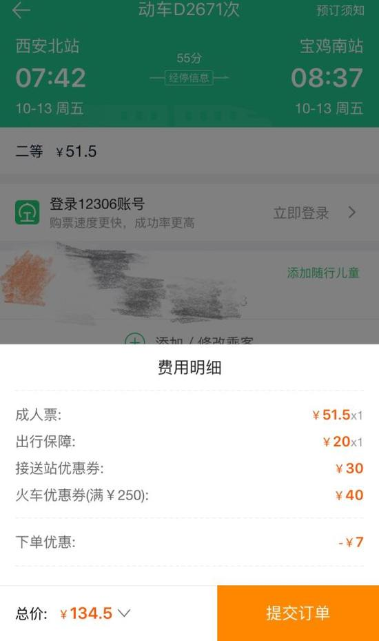 西安至宝鸡原本51.5元的高铁票,平台默认搭售的套餐价则高达134.5元。网页截图