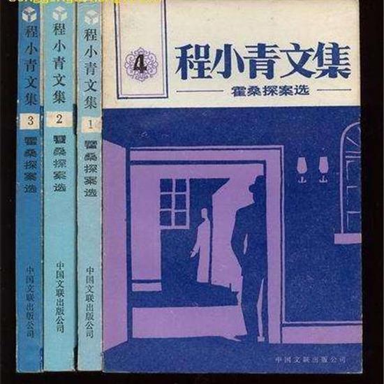 《程小青文集 霍桑探案选》