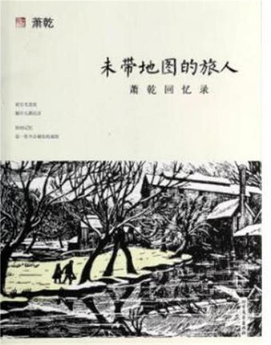 萧乾的《未带地图的旅人》