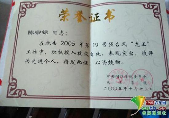 陈宗锦珍藏的十二年前的荣誉证书
