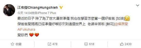 江宏杰微博宣布妻子怀孕。