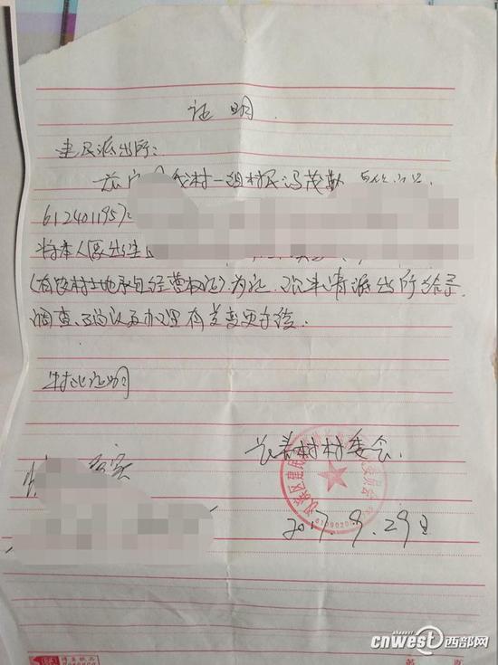 长春村为冯茂勤向公安机关出具的证明