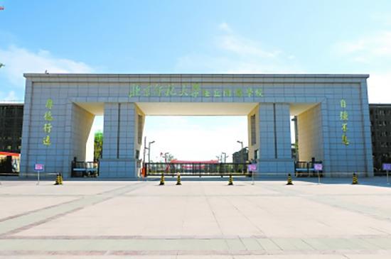 北京师范大学任丘附属学校大门。北京日报 图