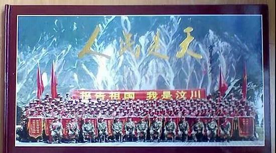 赵青当兵时所在部队参加汶川大地震抗震救灾的纪实画册。 本文图片均由 武警四川森林总队 供图
