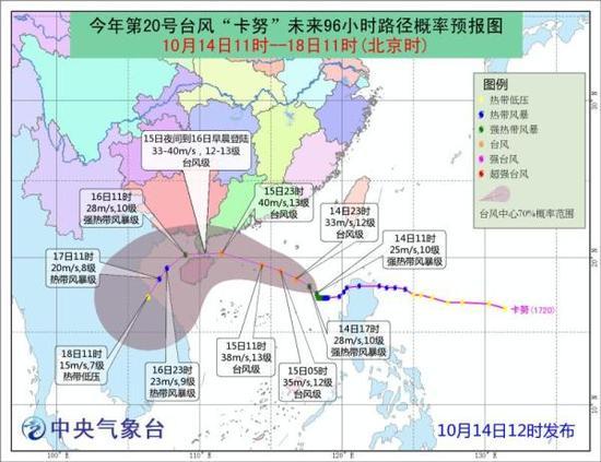 """今年第20号台风""""卡努""""未来96小时路径概率预告图(10月14日11时-18日11时)。"""