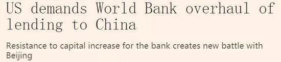▲《金融时报》网站报道截图