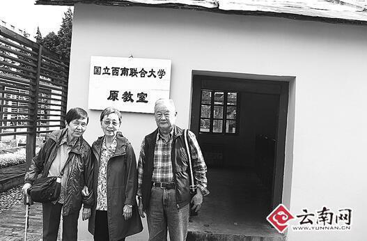 """陈流求(左)、陈美延(中)和刘平章在西南联大""""教室""""外合影"""
