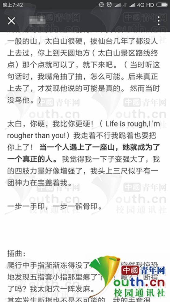 邓双优在微信公众号中写的登山日记。