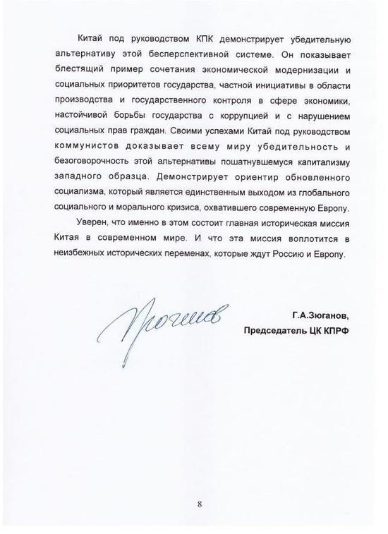 ▲久加诺夫发来的亲笔信
