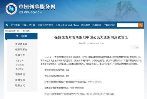 图:中国领事效劳网截图