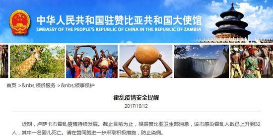 图片来源:中国驻赞比亚大使馆官方网站。