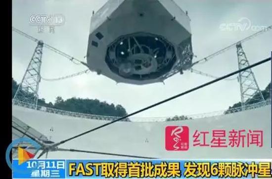 """""""中国天眼""""FAST发现6颗脉冲星。 央视报道截图"""