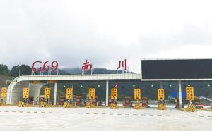 南道高速(重庆南川至贵州道真)将于10月19日下战书1点全线通车