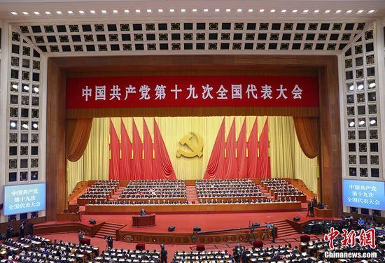 10月18日上午,中国共产党第十九次天下代表大会在北京人口民大礼堂开幕。 中新社记者 刘震 摄