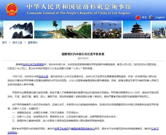 图片来源:中国驻洛杉矶总领馆官方网站。