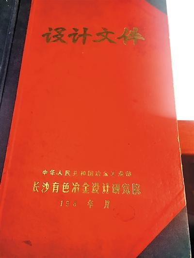 长江索道的设计文件。 本版图均由重庆索道公司提供