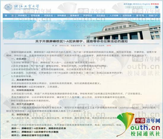 该校官网关于新区楼宇、道路征名的通知。李世芳 供图