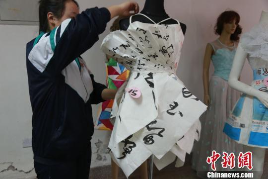 废纸做的礼服。 刘玉桃 摄