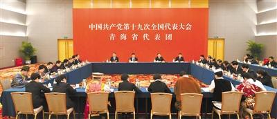 出席党的十九大青海代表团举行全体集会