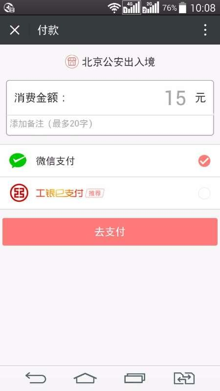 北京市民通过出入境管理接待场所内的多功能一体机办理出入境业务时,可选择微信支付选项。市公安局供图