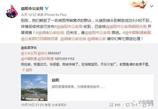 益阳市公安局微博截图