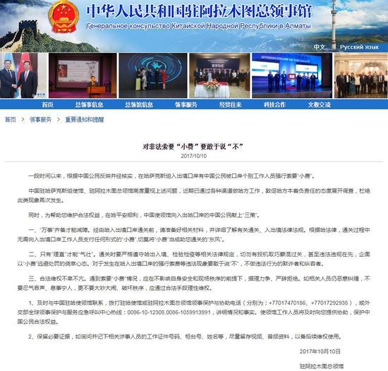 图片来源:中国驻阿拉木图总领馆官方网站。