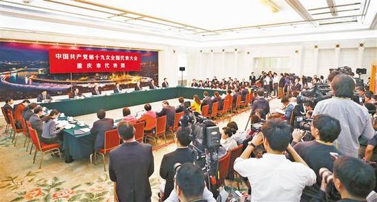 十月十九日,人民大礼堂重庆厅,党的十九大重庆市代表团讨论向中外记者开放。记者 巨建兵 摄
