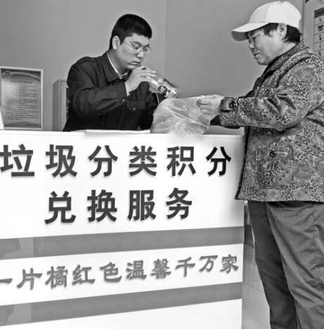 16日, 在泰安之渣滓分类积分兑换点, 市民在兑换积分。 本报记者 侯海燕 摄