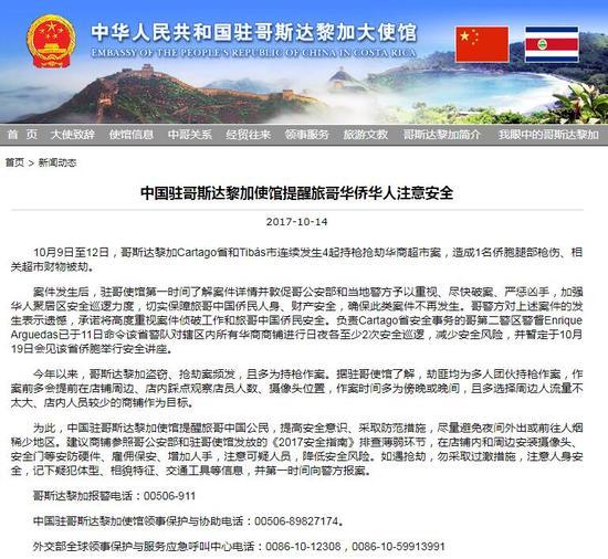 图片来源:中国驻哥斯达黎加大使馆网站。