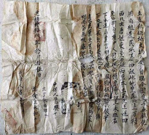 图为:朱家和王家在举行土地生意业务时之生意文书 摄 法制晚报·看法旧事记者 崔毅飞
