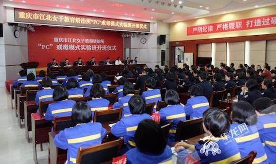 """重庆市江北女子教育矫治所""""PC""""戒毒模式实验班开班仪式现场。华龙网 图"""
