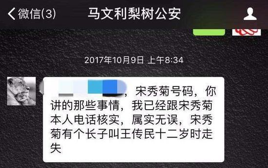 """微信截图:确认信息  """"宋秀菊确有失散29年长子""""  摄/通讯员 郑勇"""