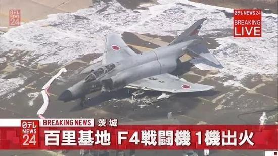 ▲F-4EJ战机起火现场图和电视新闻截图