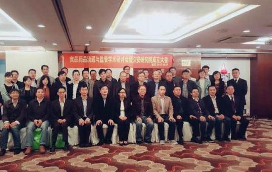 """10月21日下战书,""""食物药品流通与羁系学术钻研会暨久安研究院建立大会""""在南京举行。"""